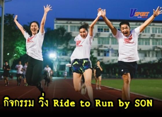 กำแพงเพชรข่าวกีฬา-บริษัท เอส.ซี.เอ็น มอเตอร์เซลส์แอนด์เซอร์วิส จำกัด จัดกิจกรรม วิ่ง Ride to Run by SON