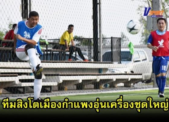 กำแพงเพชรข่าวกีฬา- ทีมสิงโตเมืองกำแพงอุ่นเครื่องชุดใหญ่ เตรียมพร้อมการแข่งขันฟุตบอลคู่พิเศษ (มีคลิป)
