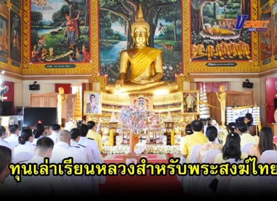 กำแพงเพชร-พิธีทอดผ้าป่าสนับสนุนโครงการทุนเล่าเรียนหลวงสำหรับพระสงฆ์ไทย (มีคลิป)