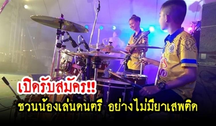 ชวนน้องเล่นดนตรี อย่างไม่มียาเสพติด ปี 2562