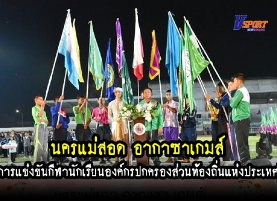 กำแพงเพชรข่าวกีฬา-เปิดการแข่งขันกีฬานักเรียนองค์กรปกครองส่วนท้องถิ่นแห่งประเทศไทย รอบคัดเลือกระดับภาคเหนือครั้งที่ 7 นครแม่สอด อากาซาเกมส์ (มีคลิป)