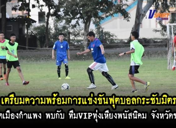 กำแพงเพชรข่าวกีฬา-ทีมสิงโตเมืองกำแพง เตรียมความพร้อมการแข่งขันฟุตบอลกระชับมิตร (มีคลิป)