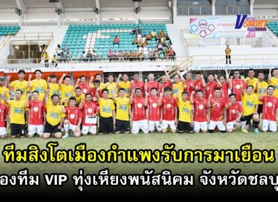 กำแพงเพชรข่าวกีฬา – ทีมสิงโตเมืองกำแพงรับการมาเยือนของทีม VIP ทุ่งเหียงพนัสนิคม จังหวัดชลบุรี (มีคลิป)