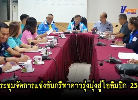 กำแพงเพชรข่าวกีฬา- อบจ.กำแพงเพชร จับมือสมาคมกรีฑาแห่งประเทศไทยจัดการแข่งขันกรีฑาดาวรุ่งมุ่งสู่โอลิมปิก 2562 (มีคลิป)