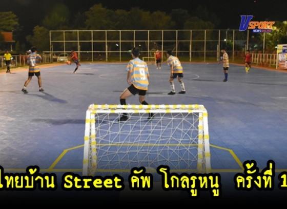 กำแพงเพชรข่าวกีฬา-การแข่งขันไทยบ้าน Street คัพ โกลรูหนู ครั้งที่ 1 งานลอยกระทงกำแพงเพชร (มีคลิป)