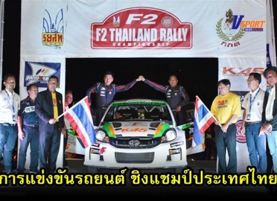 กำแพงเพชรข่าวกีฬา- การแข่งขันรถยนต์ รายการ F2 THAILAND RALLY CHAMPIONSHIP 2019 ชิงแชมป์ประเทศไทย (มีคลิป)