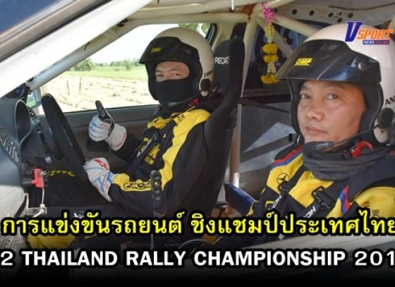 กำแพงเพชรข่าวกีฬา- ปิดการแข่งขันรถยนต์ พร้อมมอบถ้วยรางวัล รายการ F2 THAILAND RALLY CHAMPIONSHIP 2019 ชิงแชมป์ประเทศไทย (มีคลิป)