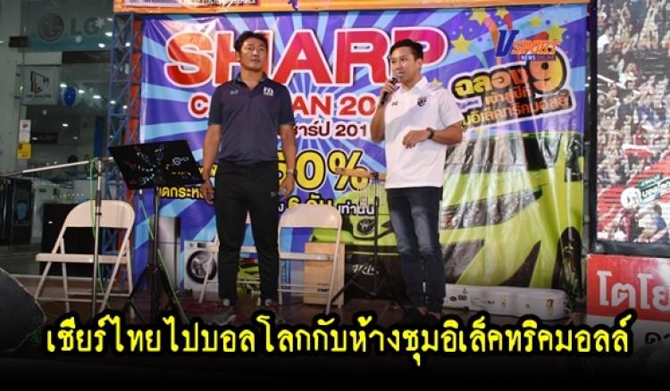 กำแพงเพชรข่าวกีฬา- กิจกรรมเชียร์ไทยไปบอลโลกกับห้างชุมอิเล็คทริคมอลล์ (มีคลิป)