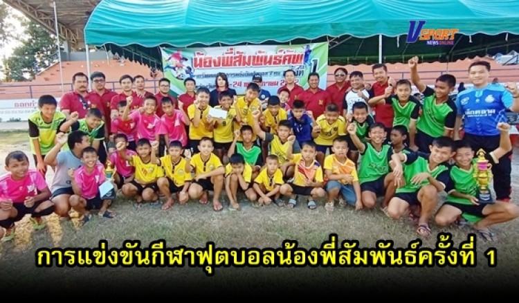 กำแพงเพชรข่าวกีฬา-การแข่งขันกีฬาฟุตบอล 7 คน น้องพี่สัมพันธ์ครั้งที่ 1 ประจำปี 2562