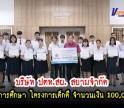 กำแพงเพชร-โครงการเด็กดีจาก บริษัท ปตท.สผ. สยามจำกัด  มอบทุนการศึกษา จำนวนเงิน 100,000 บาท