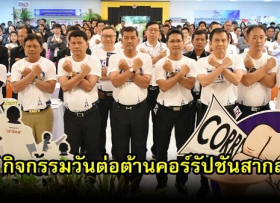 กำแพงเพชร-สำนักงาน ป.ป.ช. ประจำจังหวัดกำแพงเพชร จัดกิจกรรมวันต่อต้านคอร์รัปชันสากล ประเทศไทย (มีคลิป)