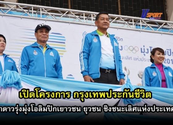 กำแพงเพชรข่าวกีฬา-เปิดโครงการ กรุงเทพประกันชีวิต กรีฑาดาวรุ่งมุ่งโอลิมปิกเยาวชน ยุวชน ชิงชนะเลิศแห่งประเทศไทย 2562 (มีคลิป)