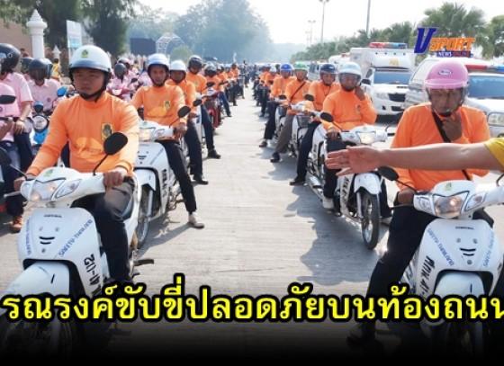 กำแพงเพชร-จังหวัดกำแพงเพชร รณรงค์ขับขี่ปลอดภัยบนท้องถนนในช่วงเทศกาลปีใหม่ 2563 (มีคลิป)