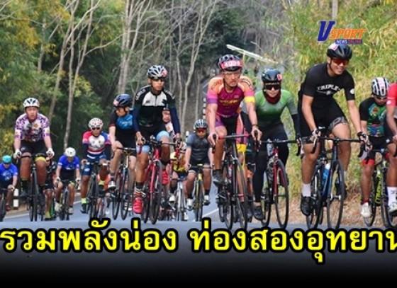 """กำแพงเพชรข่าวกีฬา-สมาคมกีฬาจักรยานชากังราว จัดกิจกรรม """"รวมพลังน่อง ท่องสองอุทยาน น้ำตกคลองลาน ช่องเย็น""""(มีคลิป)"""