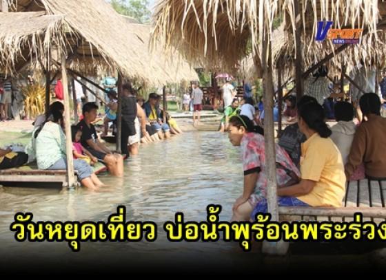 กำแพงเพชร-วันหยุดเทศกาลปีใหม่ ประชาชนแห่เที่ยว บ่อน้ำพุร้อนพระร่วง กันอย่างเนืองแน่น (มีคลิป)