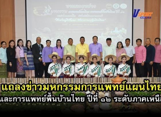 กำแพงเพชร-แถลงข่าว การจัดงานมหกรรมการแพทย์แผนไทยและการแพทย์พื้นบ้านไทย ปีที่ 12 ระดับภาคเหนือ (มีคลิป)