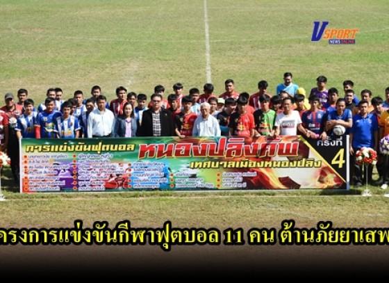 กำแพงเพชรข่าวกีฬา-เทศบาศบาลเมืองหนองปลิง เปิดโครงการแข่งขันกีฬาฟุตบอล 11 คน ต้านภัยยาเสพติด (มีคลิป)