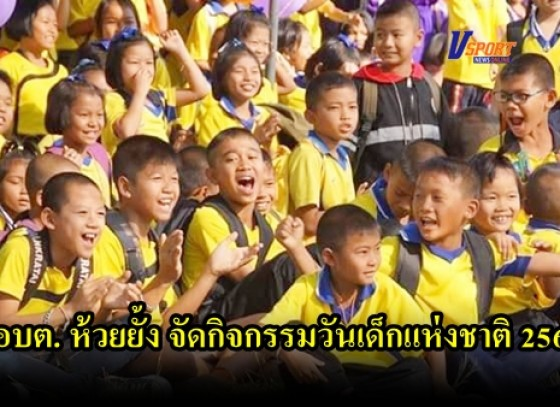 กำแพงเพชร- องค์การบริหารส่วนตำบลห้วยยั้ง จัดกิจกรรมวันเด็กแห่งชาติ 2563