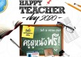 Happy Teacher Day 2020 คุณครูเตรียมตัวให้พร้อมไปดูหนังฟรี ที่เมเจอร์ ซีนีเพล็กซ์ ทุกสาขาทั่วประเทศ