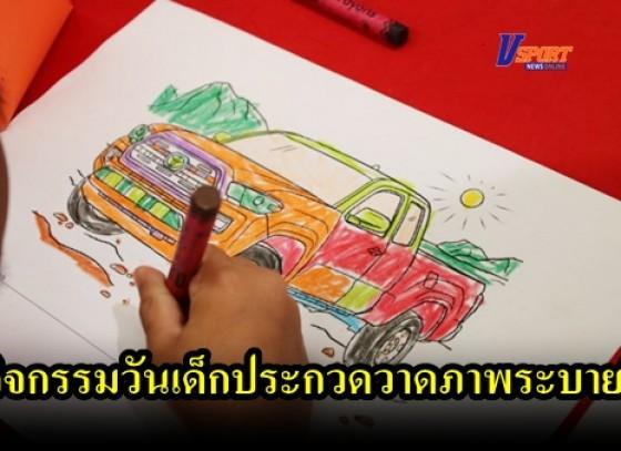 """กำแพงเพชร-โตโยต้ากำแพงเพชร (ฮั้วเฮงหลี) จัดกิจกรรมวันเด็กประกวดวาดภาพระบายสี """" โตโยต้า รถยนต์ในฝัน """""""