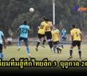 กำแพงเพชรข่าวกีฬา-ทีมสโมสรกำแพงเพชร เอฟซี เตรียมทีมสู้ศึกไทยลีก 3 กลุ่มบน ฤดูกาล 2020 (มีคลิป)