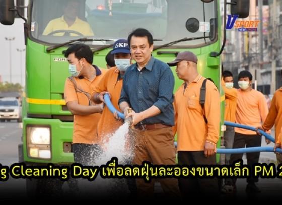 กำแพงเพชร-เทศบาลเมืองกำแพงเพชร จัดกิจกรรม Big Cleaning Day ทำความสะอาดถนนเพื่อลดฝุ่นละอองขนาดเล็ก PM 2.5 (มีคลิป)