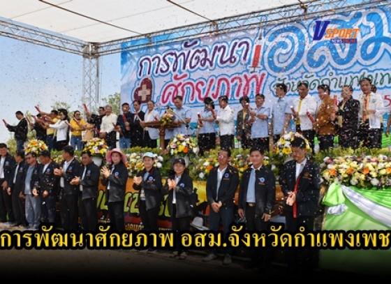 กำแพงเพชร-สำนักงานสาธารณสุข เปิดโครงการพัฒนาศักยภาพการปฏิบัติงานของอาสาสมัครสาธารณสุข ประจำหมู่บ้านจังหวัดกำแพงเพชร ประจำปี 2563(มีคลิป)