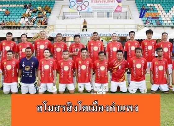 กำแพงเพชรข่าวกีฬา-สิงโตเมืองกำแพงเตรียมปะทะแข้งอดีตทีมชาติไทย วันที่ 1 กุมภาพันธ์ 2563 นี้อย่าพลาด