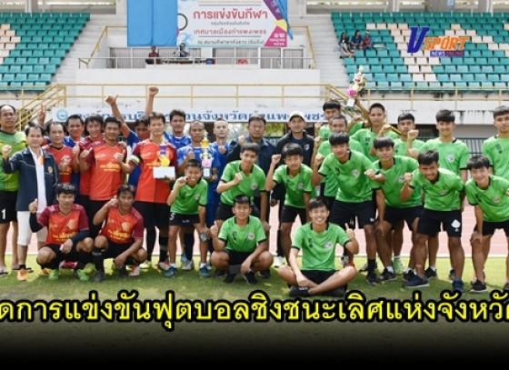 กำแพงเพชรข่าวกีฬา-การแข่งขันฟุตบอลชิงชนะเลิศแห่งจังหวัดกำแพงเพชร ในรุ่นเยาวชนอายุไม่เกิน 18 ปี และรุ่นอาวุโส (มีคลิป)
