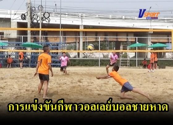 กำแพงเพชรข่าวกีฬา-การแข่งขันกีฬาวอลเลย์บอลชายหาดชิงชนะเลิศแห่งจังหวัดกำแพงเพชร เพื่อคัดเลือกตัวแทนลงแข่งขันระดับภาค (มีคลิป)