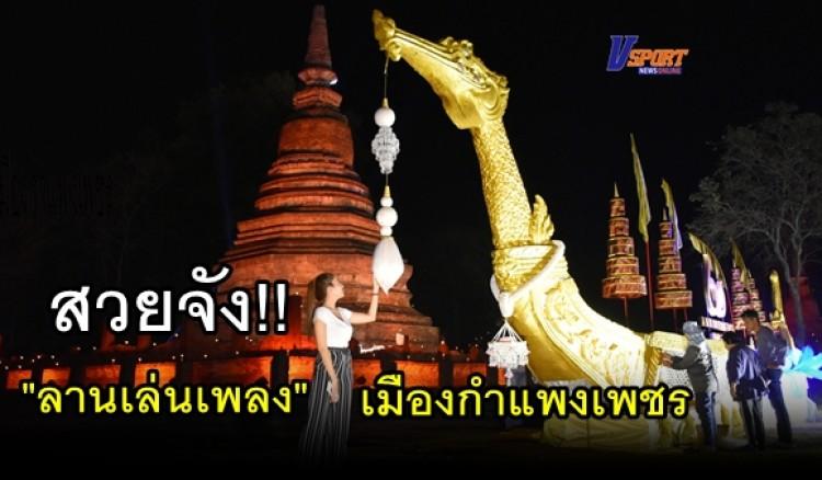 กำแพงเพชร-การท่องเที่ยวแห่งประเทศไทย ชวนเที่ยว