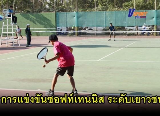 กำแพงเพชรข่าวกีฬา-การแข่งขันซอฟท์เทนนิส ระดับเยาวชน สนามที่ 4 เพื่อเก็บคะแนนคัดเลือกตัวนักกีฬาเยาวชนทีมชาติไทย (มีคลิป)