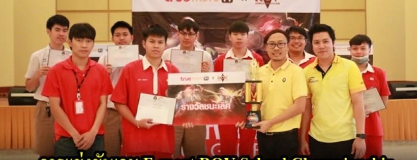 กำแพงเพชรข่าวกีฬา-มหาวิทยาลัยราชภัฏกำแพงเพชร จัดการแข่งขันเกม E sport ROV School Championship (มีคลิป)