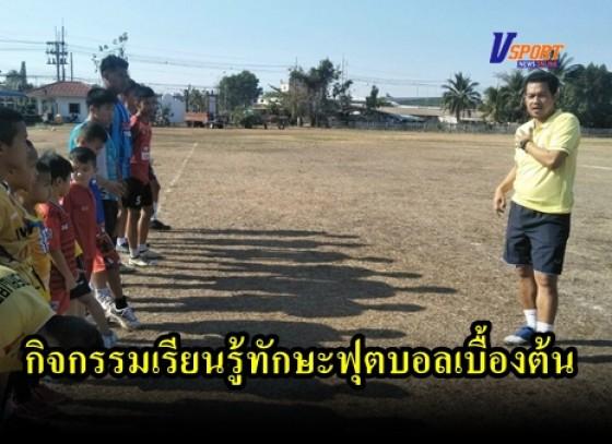 กำแพงเพชรข่าวกีฬา-สมาคมกีฬาฟุตบอลน้องพี่สัมพันธ์พรานกระต่าย จัดกิจกรรมเรียนรู้ทักษะฟุตบอลเบื้องต้น
