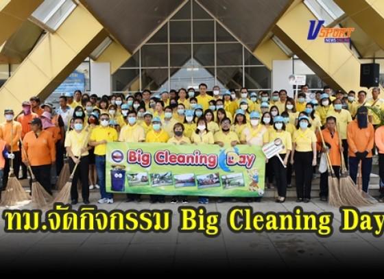 กำแพงเพชร-เทศบาลเมืองกำแพงเพชรจัดกิจกรรม Big Cleaning Day เนื่องในวันท้องถิ่นไทย  (มีคลิป)