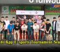 กำแพงเพชรข่าวกีฬา-การแข่ง Kpp E-sports Tournament Season 2