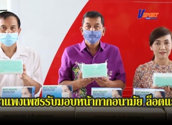 กำแพงเพชร-จังหวัดกำแพงเพชรรับมอบหน้ากากอนามัย ล็อตแรก จำนวน 18,000 ชิ้น จากกระทรวงมหาดไทย