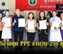 กำแพงเพชร- นายกองค์การบริหารส่วนตำบลสระแก้ว บริจาคชุด PPE จำนวน 250 ชุดให้กับโรงพยาบาลกำแพงเพชร