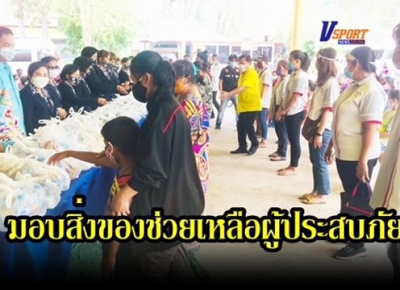 กำแพงเพชร-ประธานชมรมแม่บ้านมหาดไทยจังหวัดกำแพงเพชร ร่วมมอบสิ่งของช่วยเหลือผู้ประสบภัยจากสถานการณ์การแพร่ระบาดของเชื้อไวรัสโคโรน่า Covid-19 (มีคลิป)