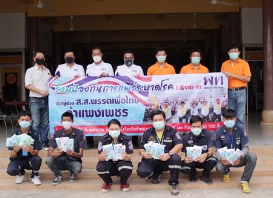 กำแพงเพชร-ทีมอดีตผู้สมัคร ส.ส.พรรคเพื่อไทย จ.กำแพงเพชร ไม่อยู่เฉย ออกมอบชุดป้องกัน PPE ให้บุคลากรใช้กันโควิด 19 เป็นด่านหน้า 1,000 ชุด รวมมูลค่า 1.5 แสนบาท