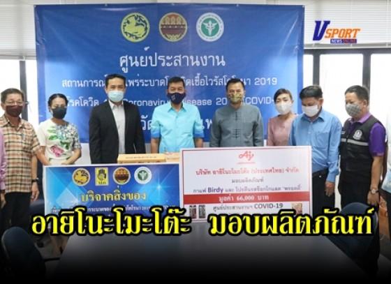 กำแพงเพชร-อายิโนะโมะโต๊ะ (ประเทศไทย) จำกัด สาขาจังหวัดกำแพงเพชร สนับสนุนผลิตภัณฑ์ของบริษัทฯ มูลค่า 66,000 บาท