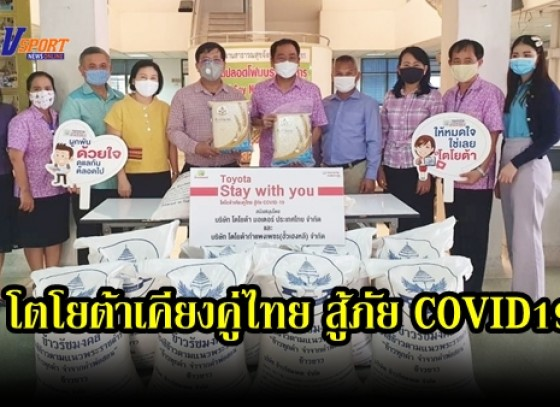 กำแพงเพชร-Toyota Stay with You -โตโยต้าเคียงคู่ไทย สู้ภัย COVID19