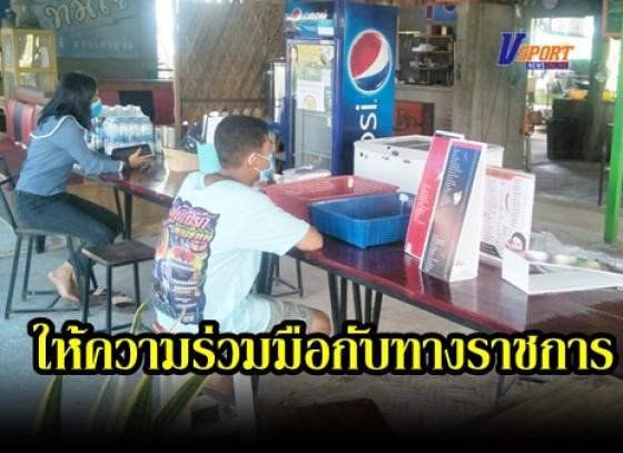 กำแพงเพชร-ร้านอาหารเขตพรานกระต่าย ให้ความร่วมมือกับทางราชการ งดให้ลูกค้าทานที่ร้าน (มีคลิป)