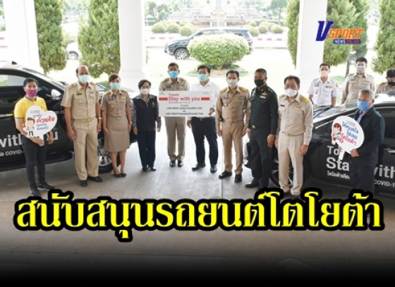 กำแพงเพชร-ผวจ.กำแพงเพชร รับมอบรถยนต์และข้าวสาร จาก บริษัทโตโยต้า มอเตอร์ ประเทศไทย จำกัด สู้ภัยโควิด – 19 (มีคลิป)