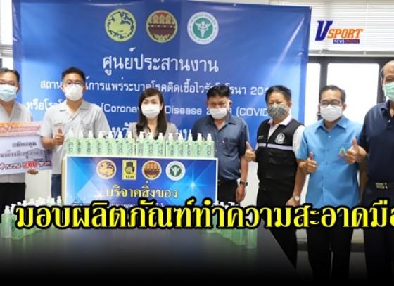 กำแพงเพชร-โรงงานบริษัท น้ำตาลนครเพชร จำกัด มอบผลิตภัณฑ์ทำความสะอาดมือ จำนวน 200 ขวด