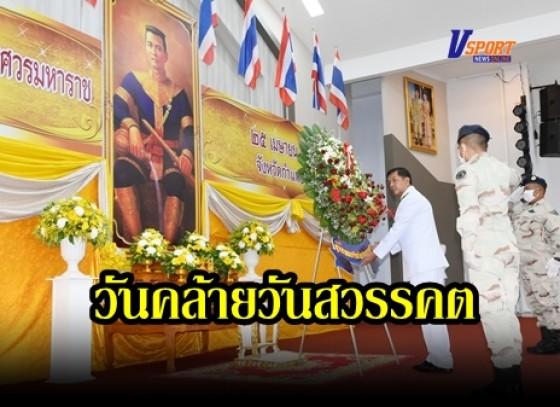 กำแพงเพชร- 25 เมษายน วันคล้ายวันสวรรคตสมเด็จพระนเรศวรมหาราช ร่วมรำลึกถึงพระมหากรุณาธิคุณ แห่งองค์สมเด็จพระนเรศวรมหาราช ผู้ทรงกอบกู้อิสรภาพของไทย (มีคลิป)