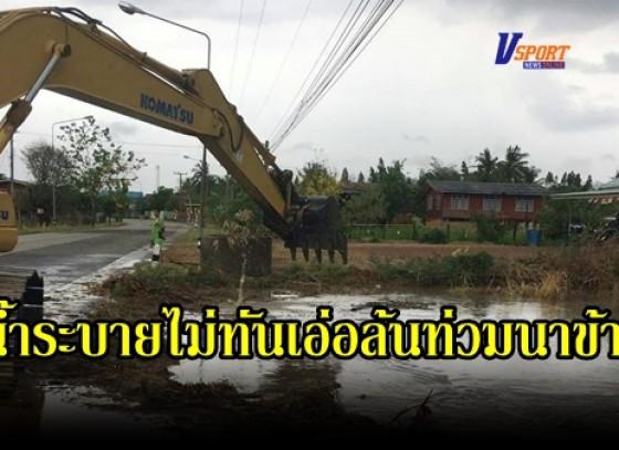 กำแพงเพชร-ฝนตกต่อเนื่องตลอดทั้งวันทำให้น้ำจากเขาหลวงไหลเข้าคลองโทน ระบายไม่ทันเอ่อล้นถนนท่วมนาข้าว บ้านลานไผ่ ตำบลห้วยยั้ง อำเภอพรานกระต่าย (มีคลิป)