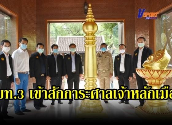 กำแพงเพชร-รัฐมนตรีช่วยว่าการกระทรวงมหาดไทยพร้อมคณะเข้าสักการะศาลเจ้าหลักเมืองกำแพงเพชร เพื่อความเป็นสิริมงคล (มีคลิป)