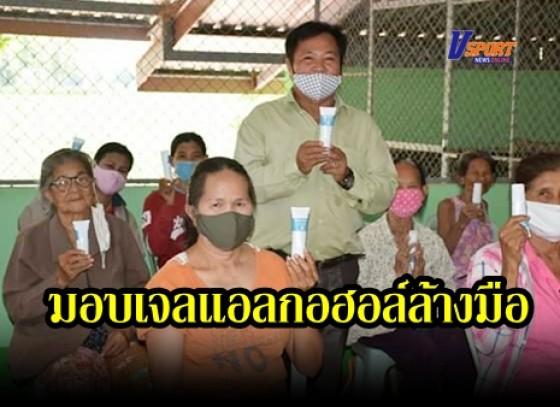 กำแพงเพชร-สมาคมสันนิบาตแห่งประเทศไทย สันนิบาตเทศบาลภาคเหนือ ลงพื้นที่จัดกิจกรรมมอบเจลแอลกอฮอล์ล้างมือให้แก่ผู้สูงอายุในพื้นที่ตำบลคลองพิไกร