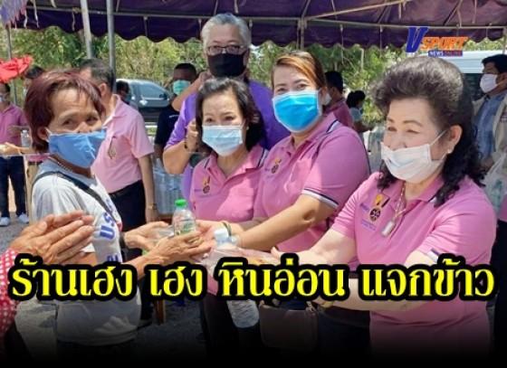 กำแพงเพชร-ร้านเฮง เฮง หินอ่อน แจกข้าวและน้ำดื่ม จำนวน 1,000 กล่องให้แก่ประชาชนและผู้ที่ได้รับผลกระทบจากสถานการณ์การแพร่ระบาดของเชื้อไวรัสโคโรนา 2019